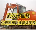 武汉千里马挖掘机培训学校