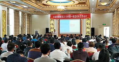 环球优路2018第一季度校长会在京举办