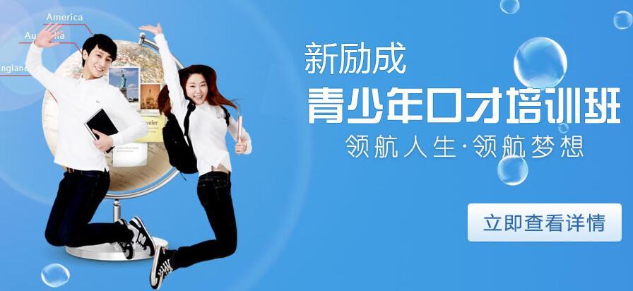 北京海淀区青少年自信口才培训班哪个好