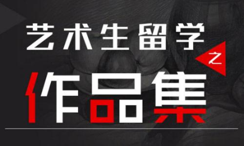 北京艺术留学作品集指导