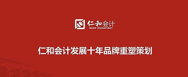 黄冈仁和会计培训基地欢迎您,黄冈仁和会计培训班
