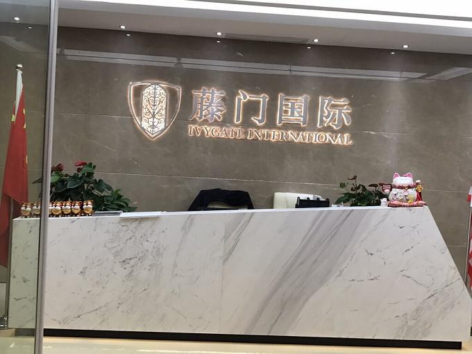 杭州藤门国际教育出国留学机构