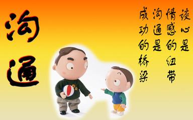 北京海淀区青少年人际沟通技巧培训班哪个好