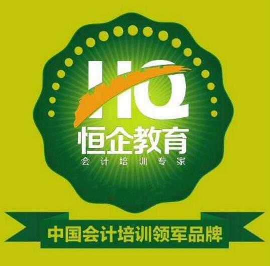 重庆江北区恒企会计学校