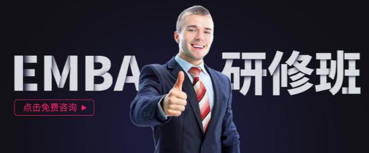 郑州学习EMBA的培训机构哪里比较好一点的