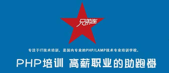 北京兄弟连PHP培训班