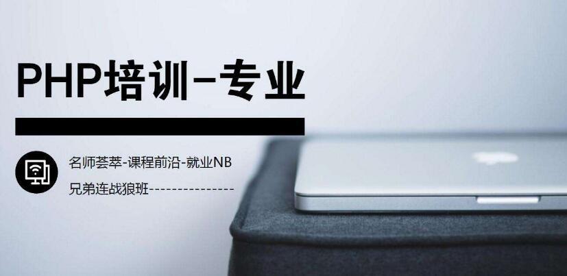 北京兄弟连PHP培训
