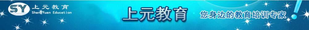 南京市上元电脑培训有限公司