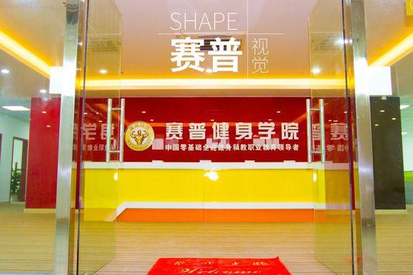 深圳賽普健身培訓學校