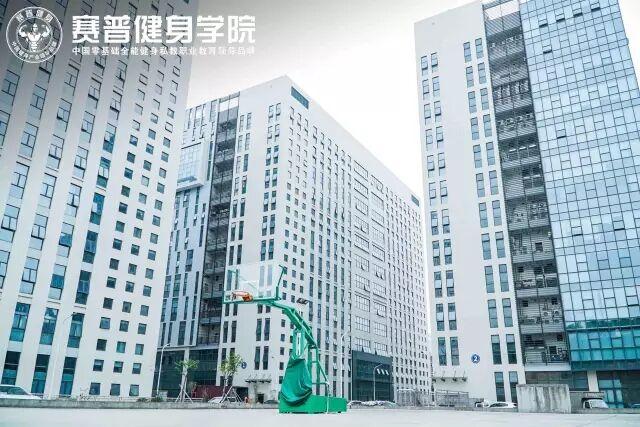 深圳賽普健身培訓學院