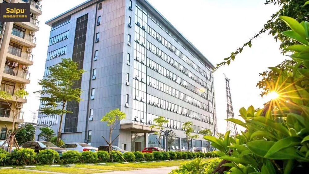 賽普學院深圳校區