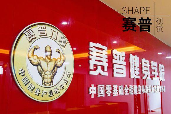 深圳私人教練培訓機構