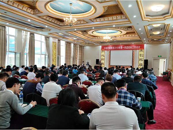郑州优路教育校长会议