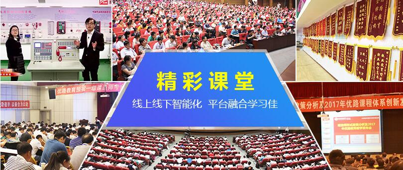 郑州优路教育精彩课程