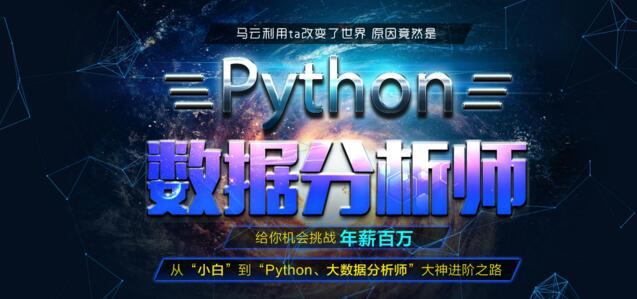 上海普陀区python面授培训机构哪个好