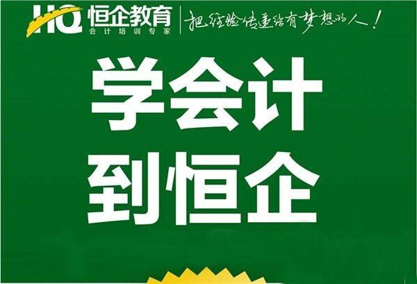 湛江霞山会计实务做账培训班学费多少