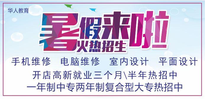想拿高工资请来华人职业学校学技术