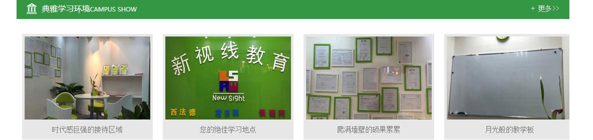 南京小语种培训