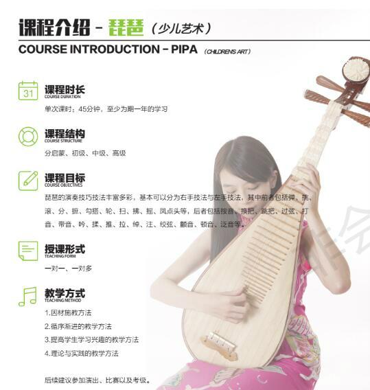 琵琶培训班