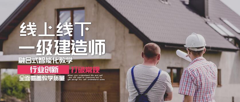 北京一级建造师市政可以报单科培训吗