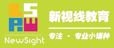 南京新视线小语种培训学校