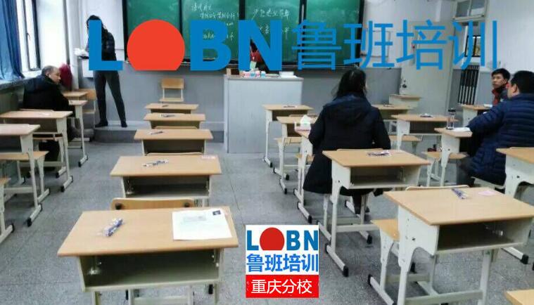 鲁班建筑培训学校教室环境