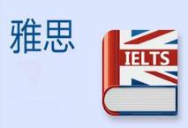 重庆雅思培训机构