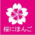 上海徐汇区樱花国际日语培训学校
