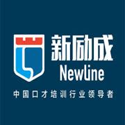 深圳新励成口才特训练营
