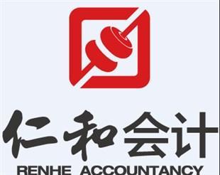 上海仁和会计培训学校