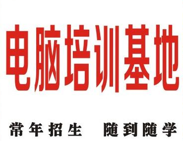 江西电脑培训学校