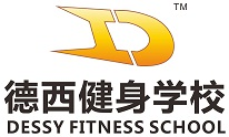 重庆德西健身教练培训学院