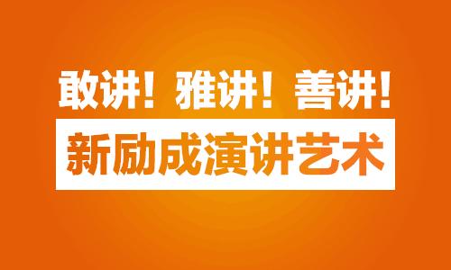 北京通州區想要提升演講口才哪里有培訓班