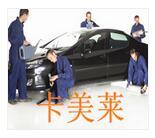 深圳卡美萊汽車美容培訓學校