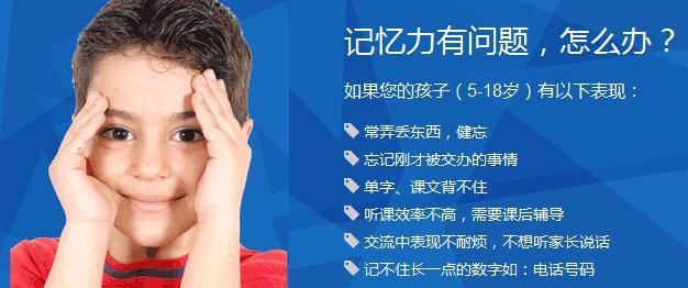 北京上地附近有学生高效记忆力培训课程吗