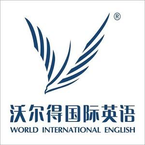 昆山沃尔得国际英语培训学校