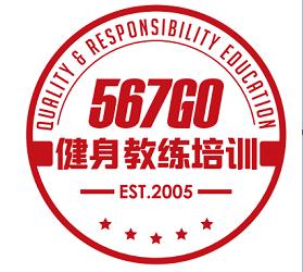上海567GO健身教练培训