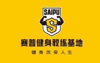上海赛普健身教练培训