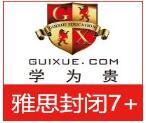 上海学为贵雅思培训学校