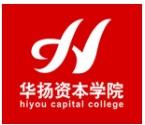 华扬资本学院