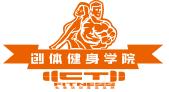 西安创体健身教练培训学校