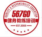 济南567GO健身教练培训学校
