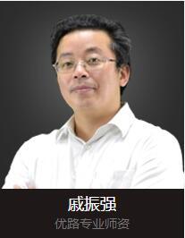 北京优路培训班老师戚振强