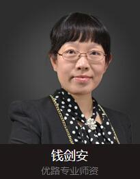 北京优路培训班老师钱剑安