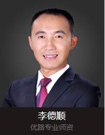 北京优路培训班老师李顺德