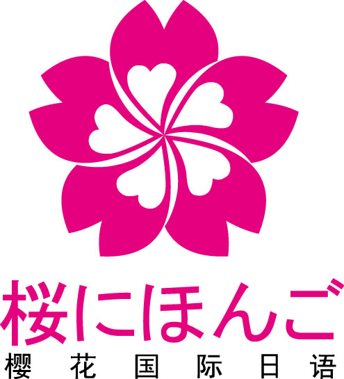 辽宁樱花日语培训学校