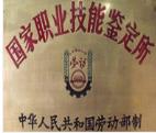 天津市博方职业培训学校