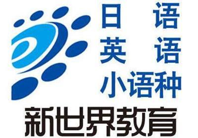 上海新世界小语种培训中心