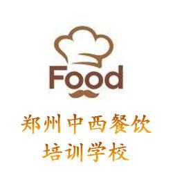 郑州中西餐饮培训学校