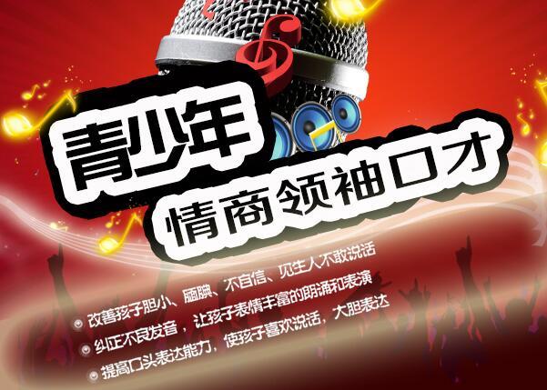 北京海淀青少年口才班都有哪些班次